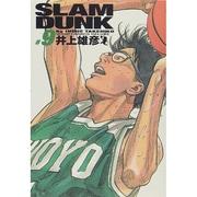 SLAM DUNK #9 完全版(ジャンプコミックスデラックス) [コミック]