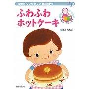 ふわふわホットケーキ(ふれあいおひざ絵本) [絵本]