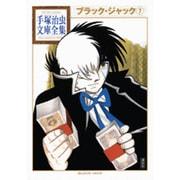 ブラック・ジャック 7(手塚治虫文庫全集 BT 64) [文庫]