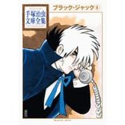 ブラック・ジャック 8(手塚治虫文庫全集 BT 65) [文庫]