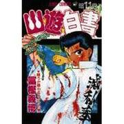 幽・遊・白書 11 喰うか喰われるかの巻(ジャンプコミックス) [コミック]