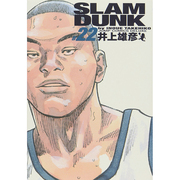 SLAM DUNK #22 完全版(ジャンプコミックスデラックス) [コミック]