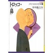 トロッコ・鼻(21世紀版少年少女日本文学館〈6〉) [全集叢書]