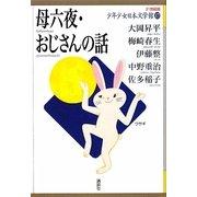 母六夜・おじさんの話(21世紀版少年少女日本文学館〈17〉) [全集叢書]
