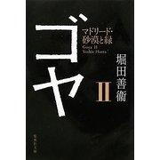 ゴヤ〈2〉マドリード・砂漠と緑(集英社文庫) [文庫]