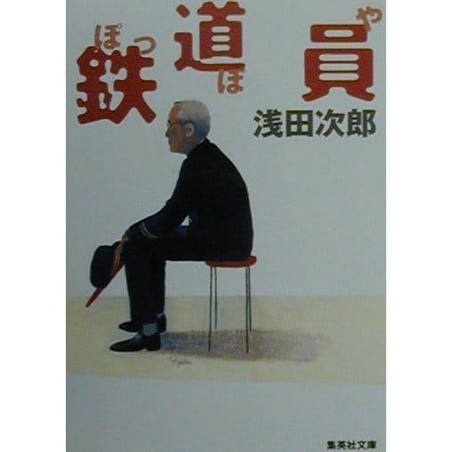 鉄道員(ぽっぽや)(集英社文庫) [文庫]
