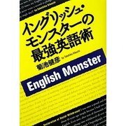 イングリッシュ・モンスターの最強英語術 [単行本]
