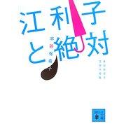江利子と絶対―本谷有希子文学大全集(講談社文庫) [文庫]