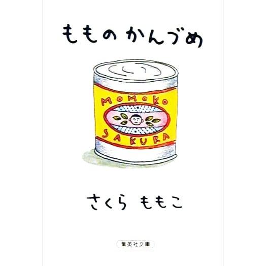 もものかんづめ(集英社文庫) [文庫]