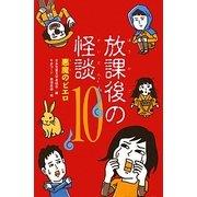放課後の怪談〈10〉悪魔のピエロ [全集叢書]