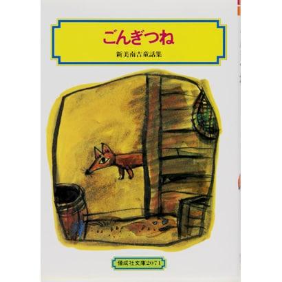 ごんぎつね-新美南吉童話集(偕成社文庫 2071) [全集叢書]