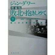 敗北を抱きしめて〈下〉第二次大戦後の日本人 増補版 [単行本]