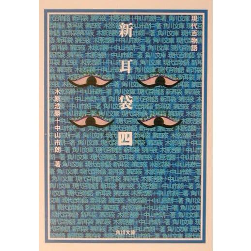 新耳袋―現代百物語〈第4夜〉(角川文庫) [文庫]