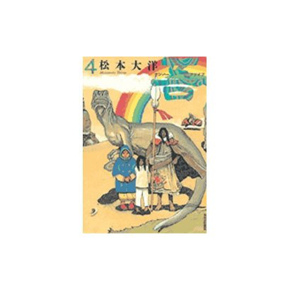 ナンバーファイブ 普及版<4>(IKKI COMIX) [コミック]