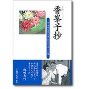 香峯子抄-夫・池田大作と歩んだひとすじの道 [単行本]