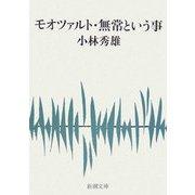 モオツァルト・無常という事(新潮文庫) [文庫]