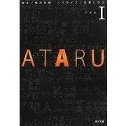 ATARU〈1〉(角川文庫) [文庫]