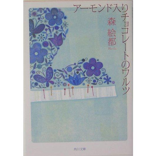 アーモンド入りチョコレートのワルツ(角川文庫) [文庫]