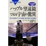 DVD-ROM&図解 ハッブル望遠鏡で見る宇宙の驚異―偉大な成果をデジタル画像と傑作写真で完全網羅(ブルーバックス) [新書]