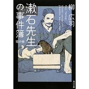 漱石先生の事件簿 猫の巻(角川文庫) [文庫]