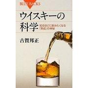 ウイスキーの科学―知るほどに飲みたくなる「熟成」の神秘(ブルーバックス) [新書]