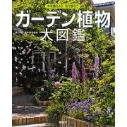 ガーデン植物大図鑑―木を植えよう花で飾ろう [単行本]