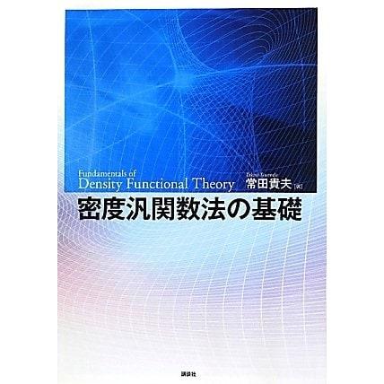 密度汎関数法の基礎 [単行本]