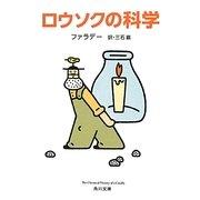 ロウソクの科学 改版 (角川文庫) [文庫]
