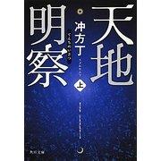 天地明察〈上〉(角川文庫) [文庫]