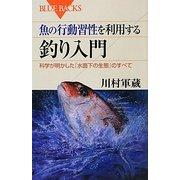 魚の行動習性を利用する釣り入門―科学が明かした「水面下の生態」のすべて(ブルーバックス) [新書]