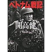ベトナム戦記(朝日文庫) [文庫]