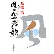 風の盆恋歌(新潮文庫) [文庫]