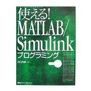 使える!MATLAB/Simulinkプログラミング [単行本]