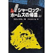 シャーロック・ホームズ全集 9 [全集叢書]
