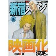新宿スワン 18(ヤングマガジンコミックス) [コミック]