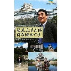 坂東三津五郎 粋な城めぐり(角川SSC新書) [新書]