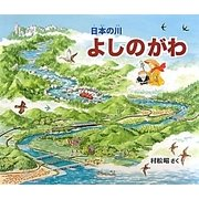 日本の川 よしのがわ [絵本]