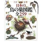 日本の鳥の巣図鑑 全259 [絵本]