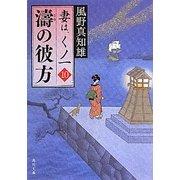 濤の彼方―妻は、くノ一〈10〉(角川文庫) [文庫]