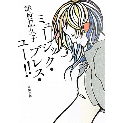 ミュージック・ブレス・ユー!!(角川文庫) [文庫]