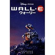 WALL・Eウォーリー(ディズニーアニメ小説版) [全集叢書]