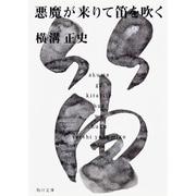 悪魔が来りて笛を吹く 金田一耕助ファイル 4(角川文庫) [文庫]