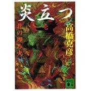 炎立つ〈壱〉北の埋み火(講談社文庫) [文庫]