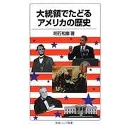 大統領でたどるアメリカの歴史(岩波ジュニア新書) [新書]