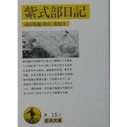 紫式部日記(岩波文庫) [文庫]