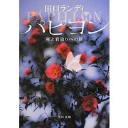 パピヨン―死と看取りへの旅(角川文庫) [文庫]