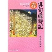 俳句歳時記 春 第四版増補 (角川ソフィア文庫) [文庫]