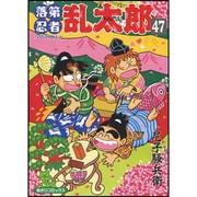 落第忍者乱太郎 47 (あさひコミックス) [コミック]