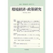 環境経済・政策研究〈第5巻第2号〉 [全集叢書]