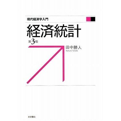 経済統計 第3版 (現代経済学入門) [全集叢書]